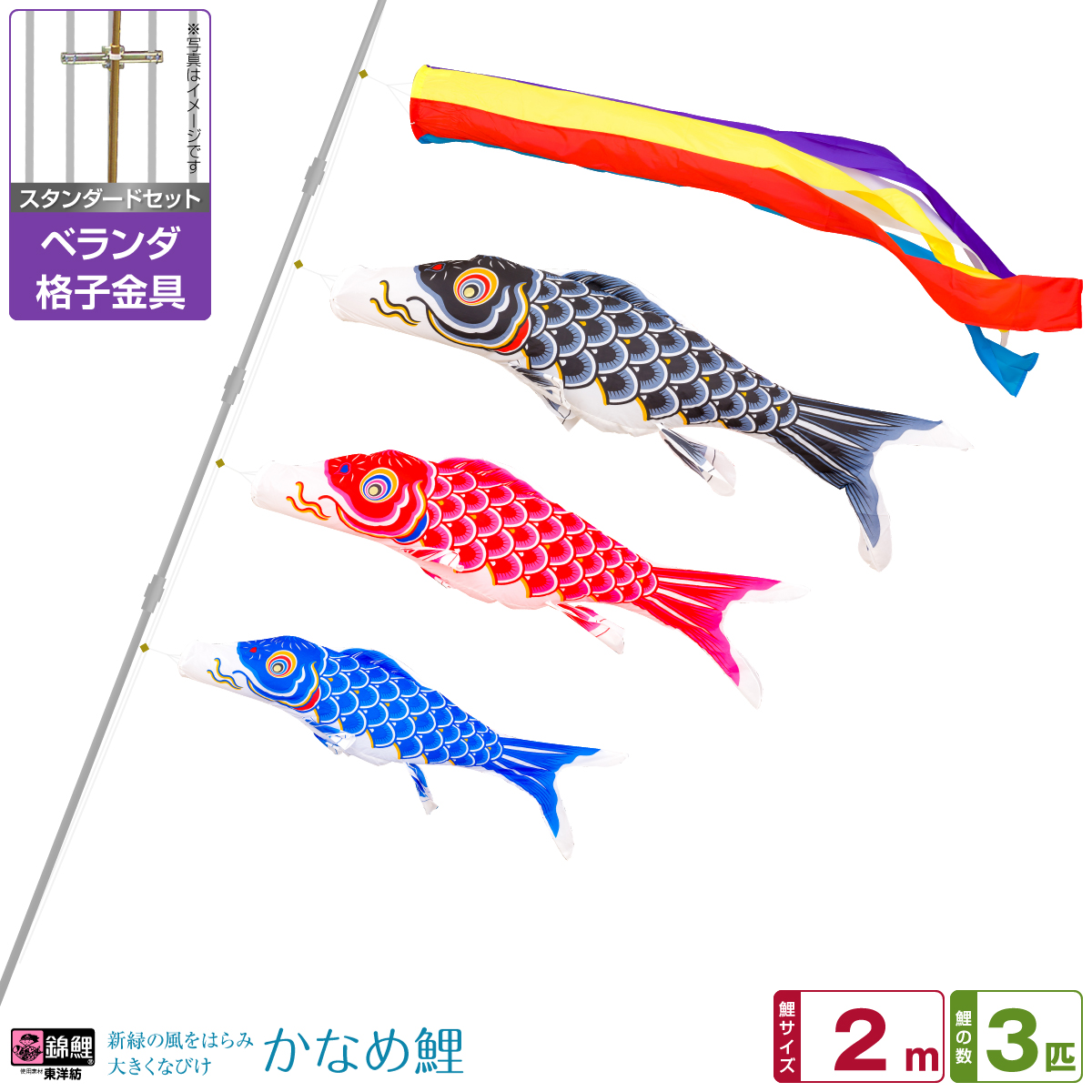 ベランダ用 こいのぼり 鯉のぼり 錦鯉 新緑の風になびく かなめ鯉 2m 6点(吹流し+鯉3匹+矢車+ロープ)/スタンダードセット(格子金具)