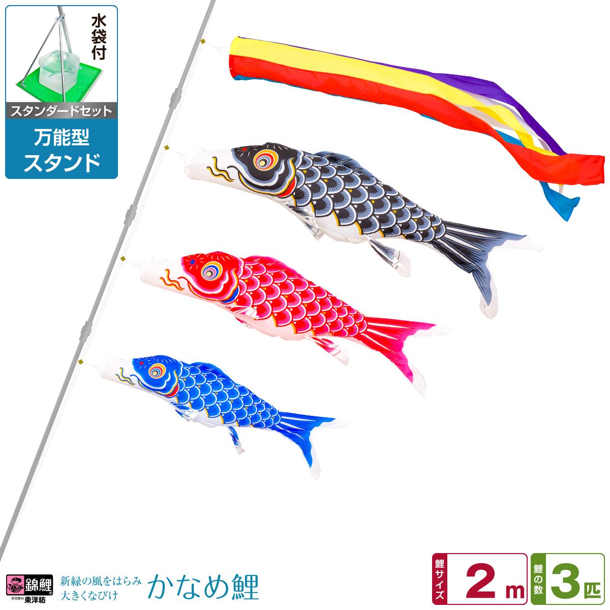 ベランダ用 こいのぼり 鯉のぼり 錦鯉 新緑の風になびく かなめ鯉 2m 6点(吹流し+鯉3匹+矢車+ロープ)/スタンダードセット(万能スタンド)