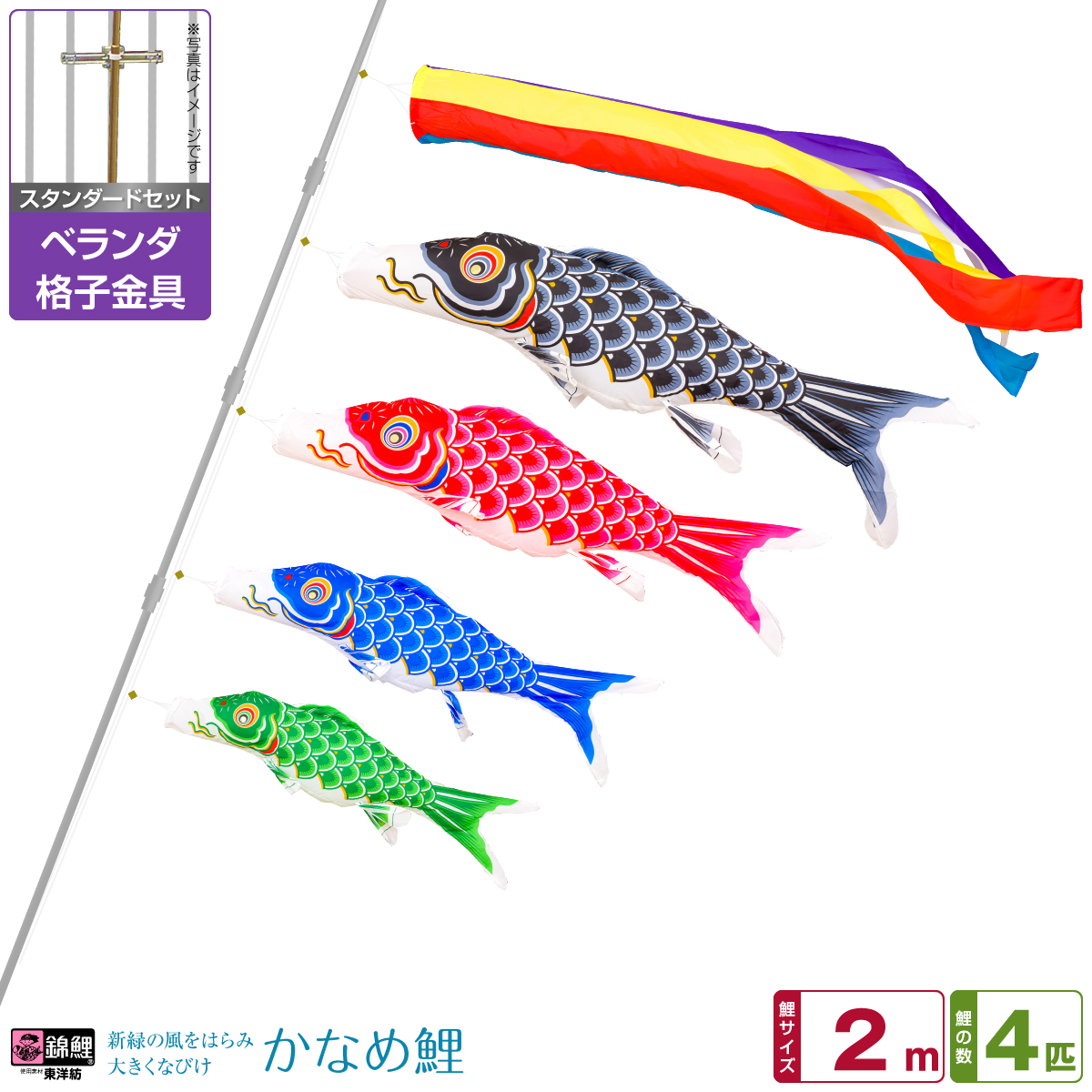 ベランダ用 こいのぼり 鯉のぼり 錦鯉 新緑の風になびく かなめ鯉 2m 7点(吹流し+鯉4匹+矢車+ロープ)/スタンダードセット(格子金具)