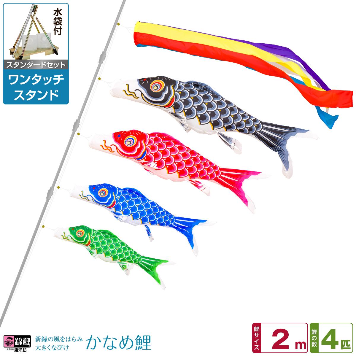 ベランダ用 こいのぼり 鯉のぼり 錦鯉 新緑の風になびく かなめ鯉 2m 7点(吹流し+鯉4匹+矢車+ロープ)/スタンダードセット(ワンタッチスタンド)