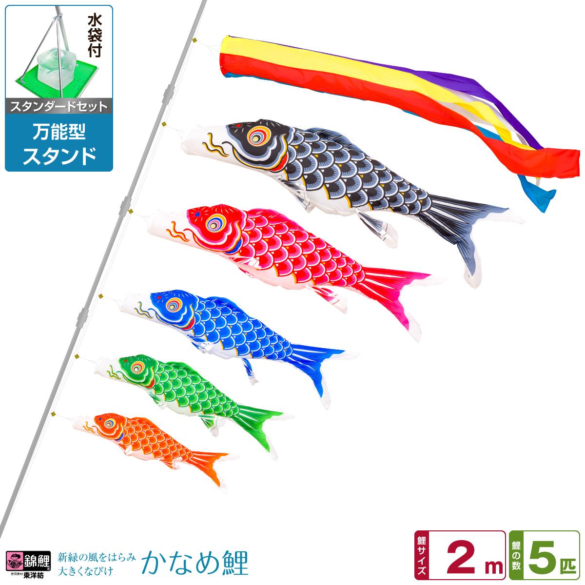 ベランダ用 こいのぼり 鯉のぼり 錦鯉 新緑の風になびく かなめ鯉 2m 8点(吹流し+鯉5匹+矢車+ロープ)/スタンダードセット(万能スタンド)