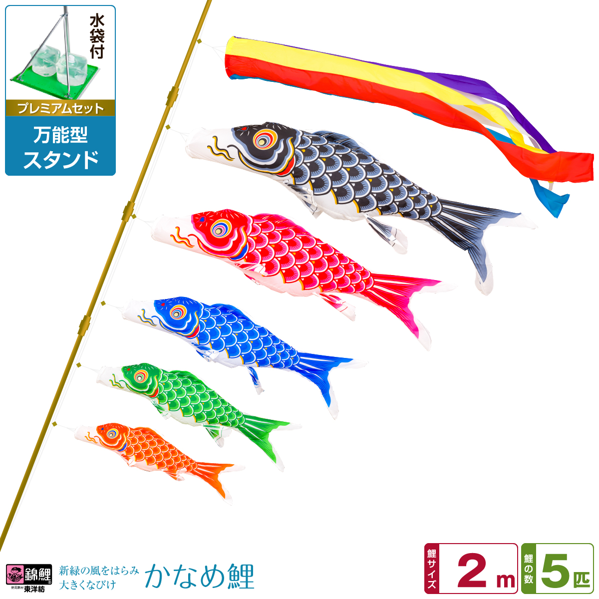 ベランダ用 こいのぼり 鯉のぼり 錦鯉 新緑の風になびく かなめ鯉 2m 8点(吹流し+鯉5匹+矢車+ロープ)/プレミアムセット(万能スタンド)