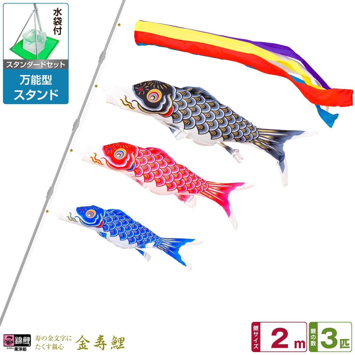 ベランダ用 こいのぼり 鯉のぼり 錦鯉 寿の金文字にたくす親心 金寿鯉 2m 6点(吹流し+鯉3匹+矢車+ロープ)/スタンダードセット(万能スタンド)