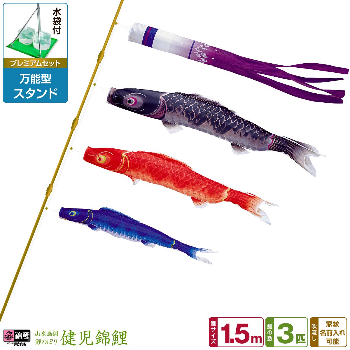 ベランダ用 こいのぼり 鯉のぼり 錦鯉 山水画を思わせる端麗な色 調 健児錦鯉 1.5m 6点(吹流し+鯉3匹+矢車+ロープ)/プレミアムセット(万能スタンド)