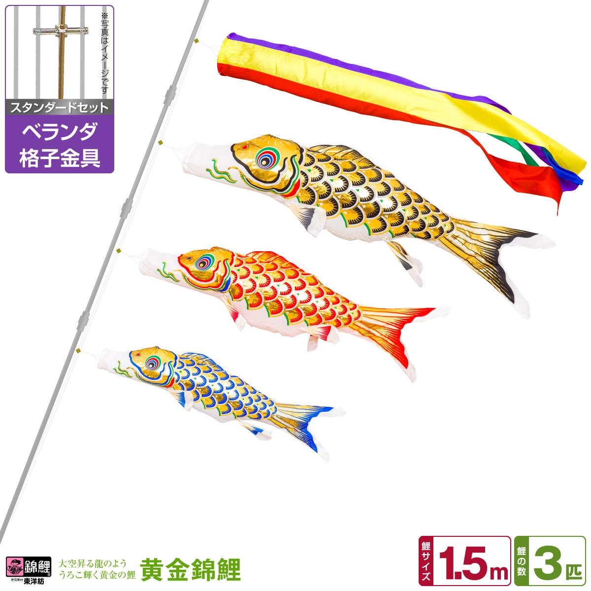 ベランダ用 こいのぼり 鯉のぼり 錦鯉 うろこ輝く黄金の鯉 黄金錦鯉 1.5m 6点(吹流し+鯉3匹+矢車+ロープ)/スタンダードセット(格子金具)