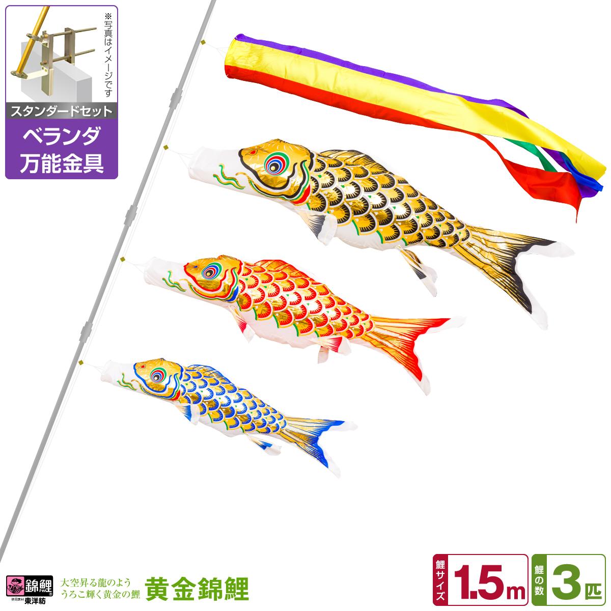 ベランダ用 こいのぼり 鯉のぼり 錦鯉 うろこ輝く黄金の鯉 黄金錦鯉 1.5m 6点(吹流し+鯉3匹+矢車+ロープ)/スタンダードセット(万能取付金具)