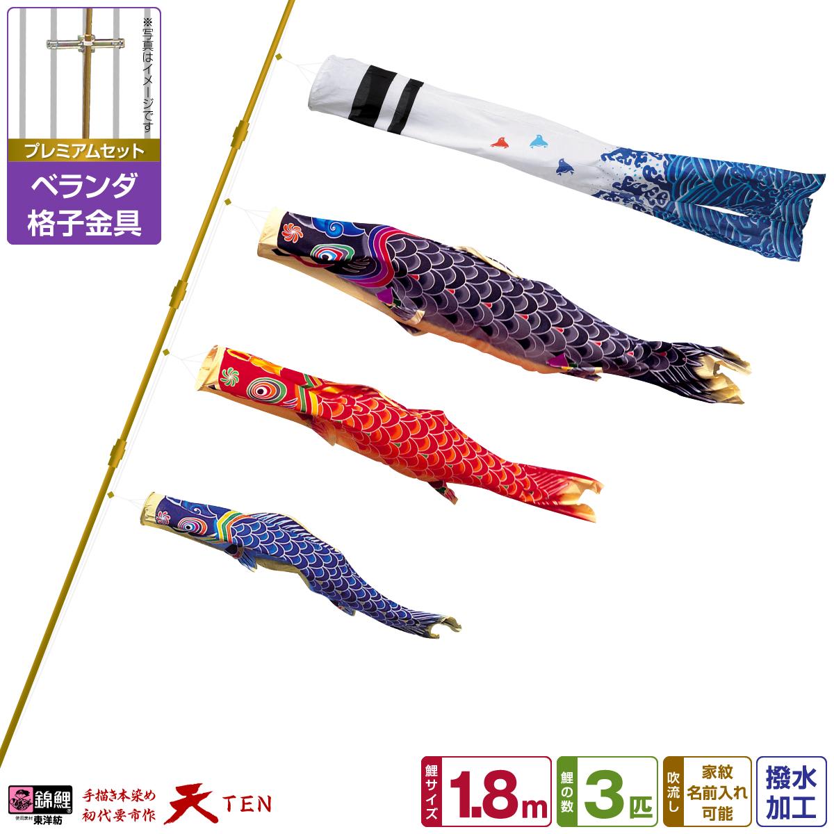 ベランダ用 こいのぼり 鯉のぼり 手描き本染め鯉のぼり 天 1.8m (1間) 6点(吹流し+鯉3匹+矢車+ロープ)/プレミアムセット(格子金具)
