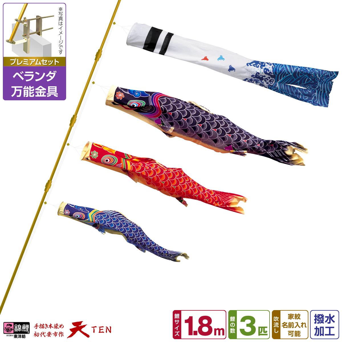 ベランダ用 こいのぼり 鯉のぼり 手描き本染め鯉のぼり 天 1.8m (1間) 6点(吹流し+鯉3匹+矢車+ロープ)/プレミアムセット(万能取付金具)