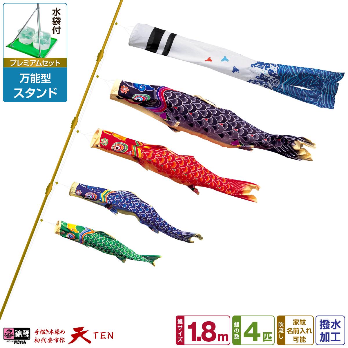 ベランダ用 こいのぼり 鯉のぼり 手描き本染め鯉のぼり 天 1.8m (1間) 7点(吹流し+鯉4匹+矢車+ロープ)/プレミアムセット(万能スタンド)