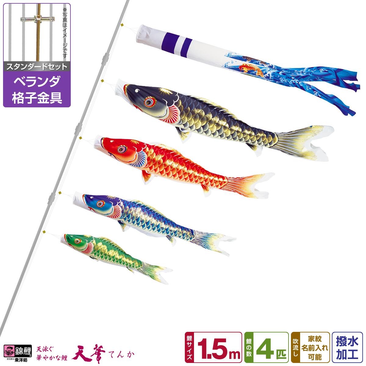 ベランダ用 こいのぼり 鯉のぼり 超撥水パールトーン採用 天華鯉 1.5m 7点(吹流し+鯉4匹+矢車+ロープ)/スタンダードセット(格子金具)