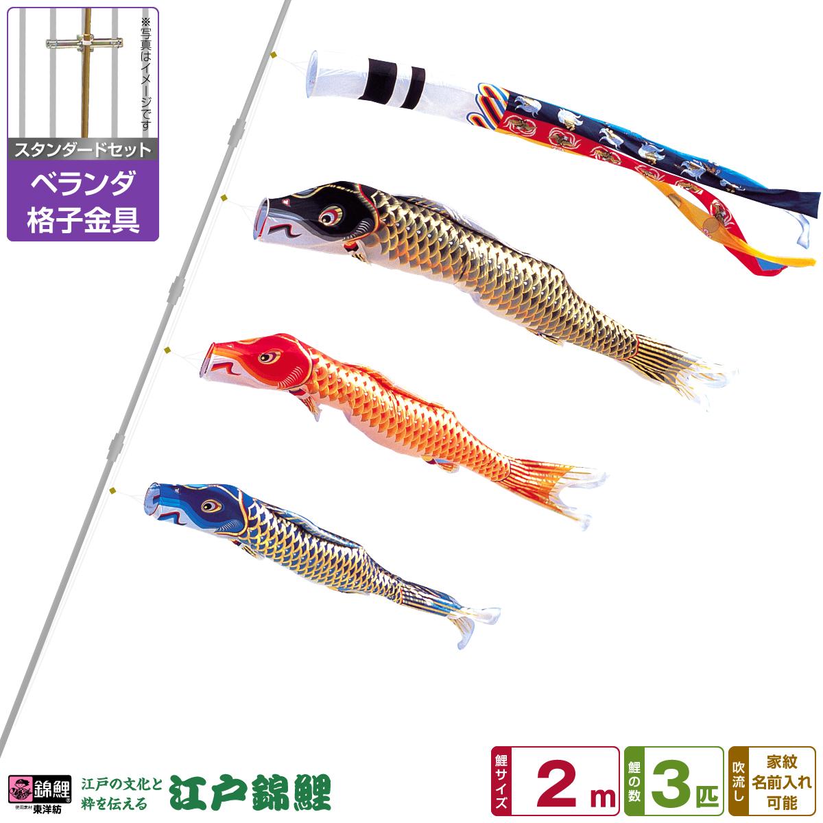 ベランダ用 こいのぼり 鯉のぼり 江戸の文化と粋を今に 江戸錦鯉 2m 6点(吹流し+鯉3匹+矢車+ロープ)/スタンダードセット(格子金具)