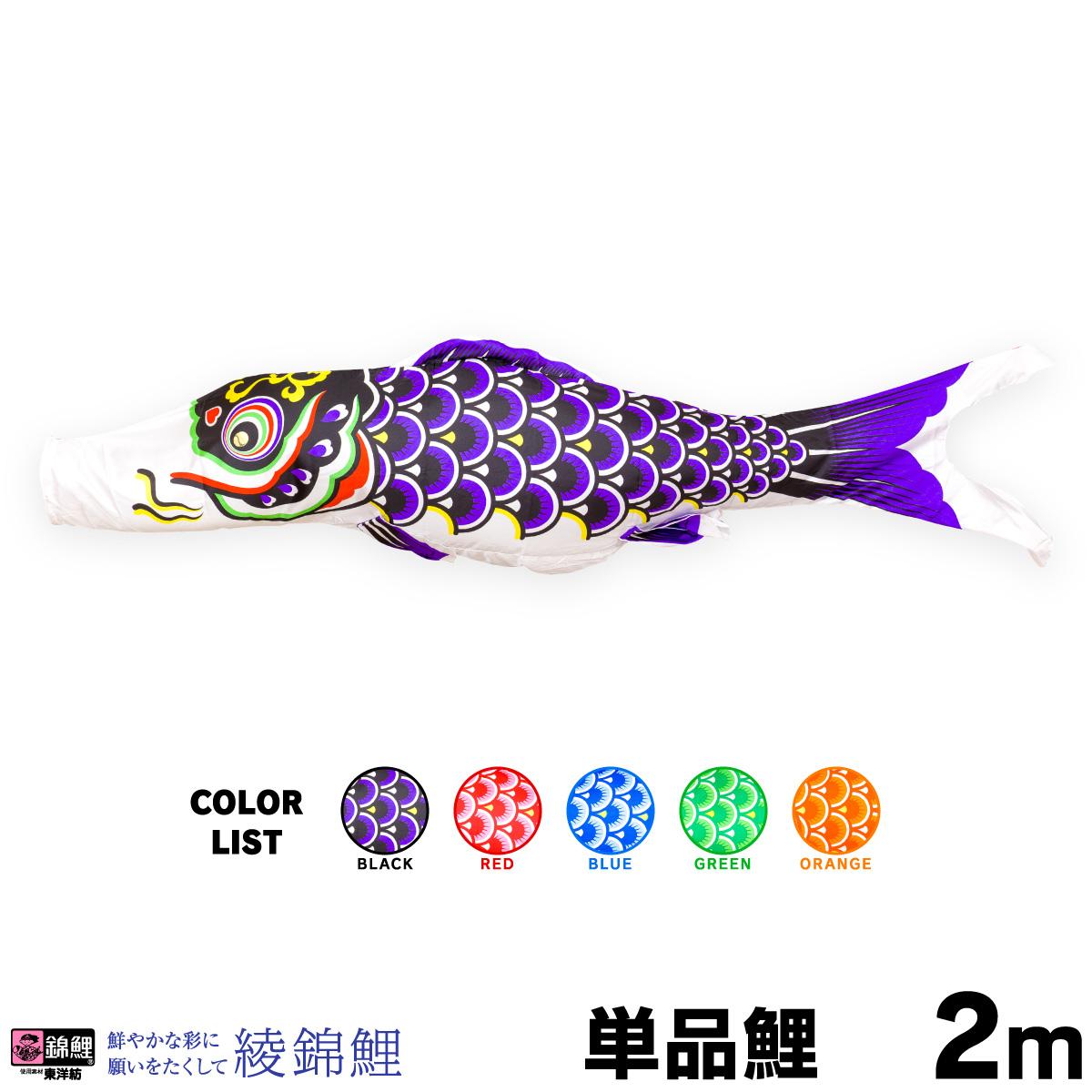 【こいのぼり 単品】 綾錦鯉 2m 単品鯉