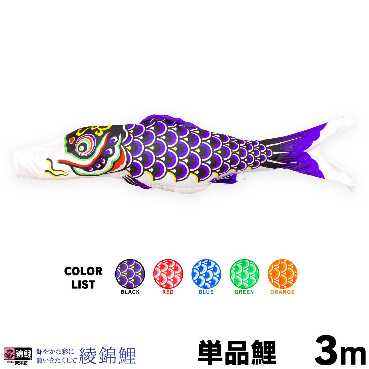 【こいのぼり 単品】 綾錦鯉 3m 単品鯉