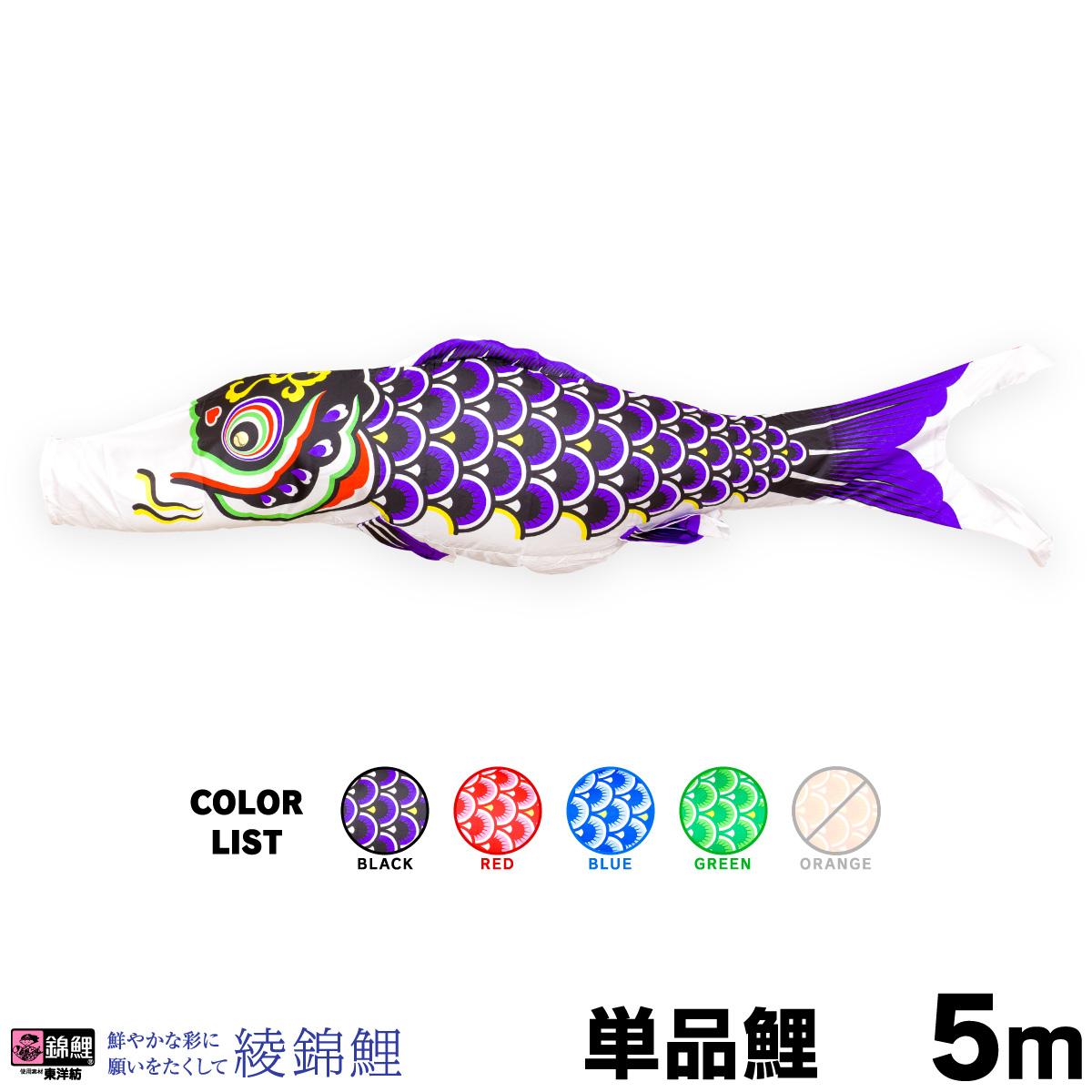 【こいのぼり 単品】 綾錦鯉 5m 単品鯉