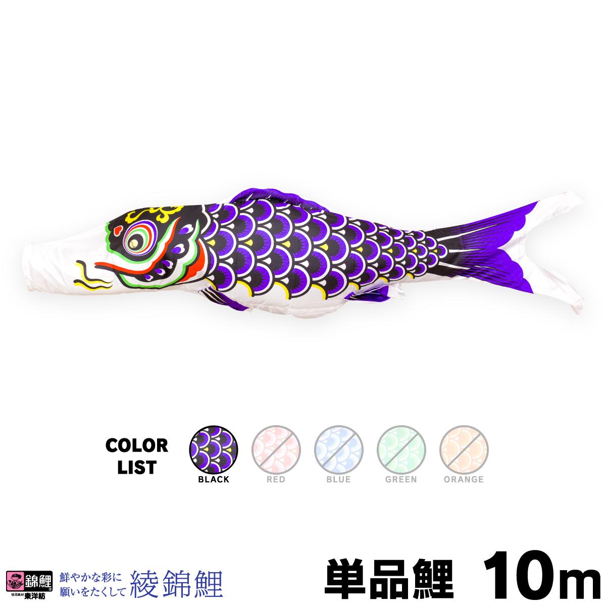 【こいのぼり 単品】 綾錦鯉 10m 単品鯉