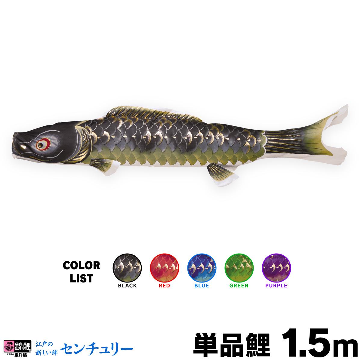 【こいのぼり 単品】 センチュリー 1.5m 単品鯉