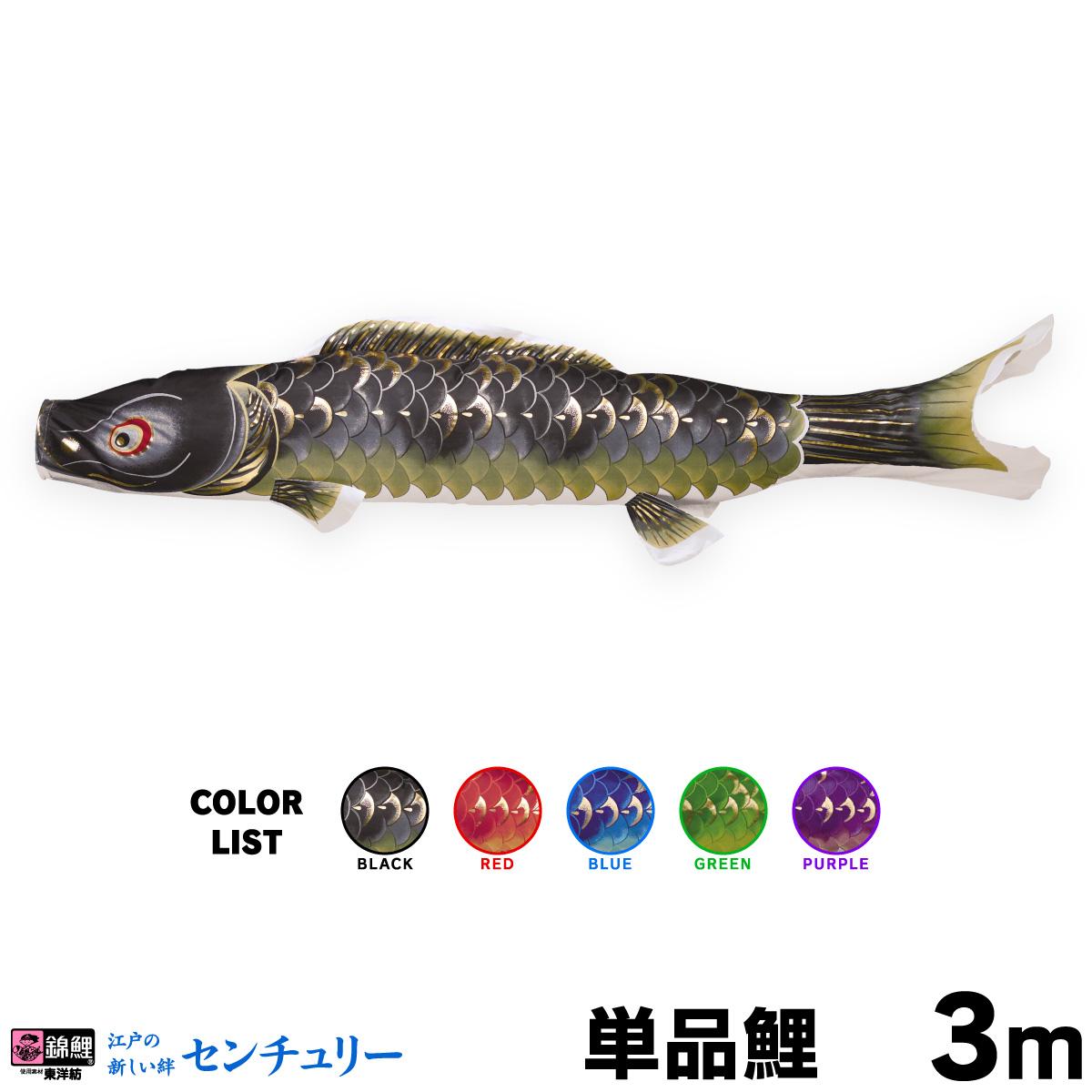 【こいのぼり 単品】 センチュリー 3m 単品鯉