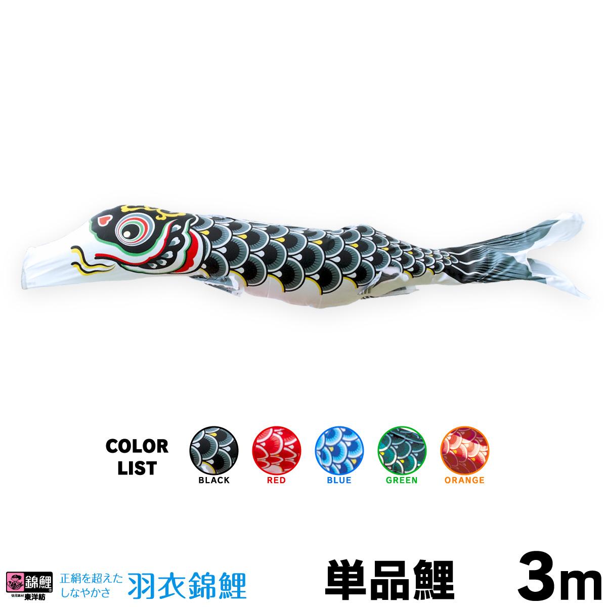 【こいのぼり 単品】 羽衣錦鯉 3m 単品鯉