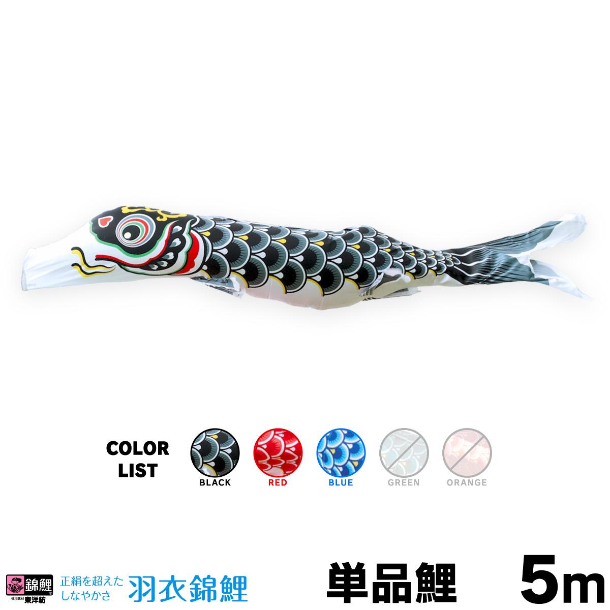 【こいのぼり 単品】 羽衣錦鯉 5m 単品鯉