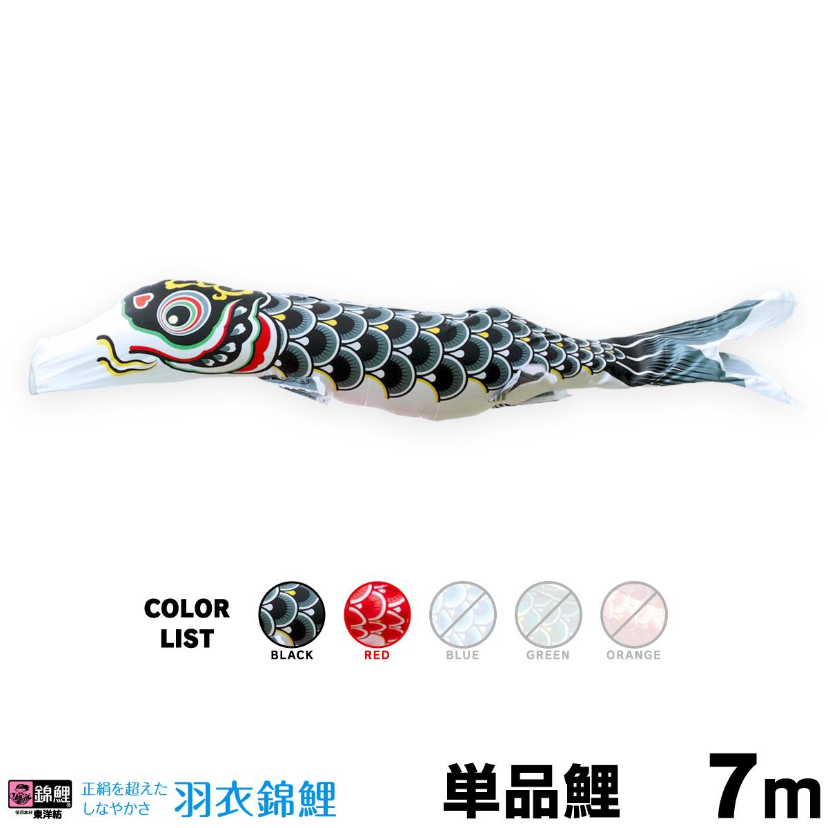 【こいのぼり 単品】 羽衣錦鯉 7m 単品鯉