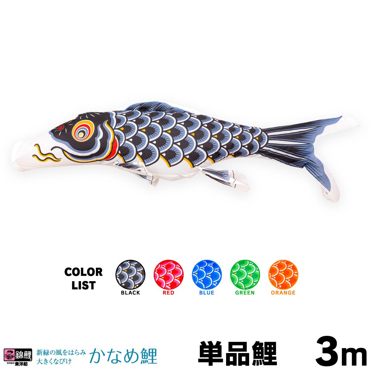 【こいのぼり 単品】 かなめ鯉 3m 単品鯉