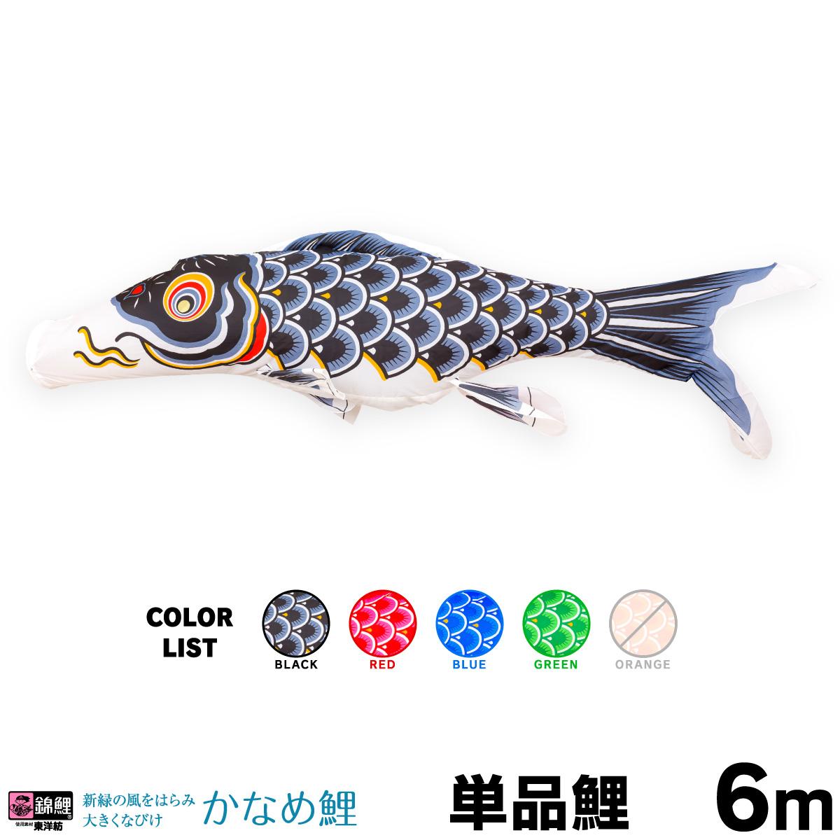 【こいのぼり 単品】 かなめ鯉 6m 単品鯉
