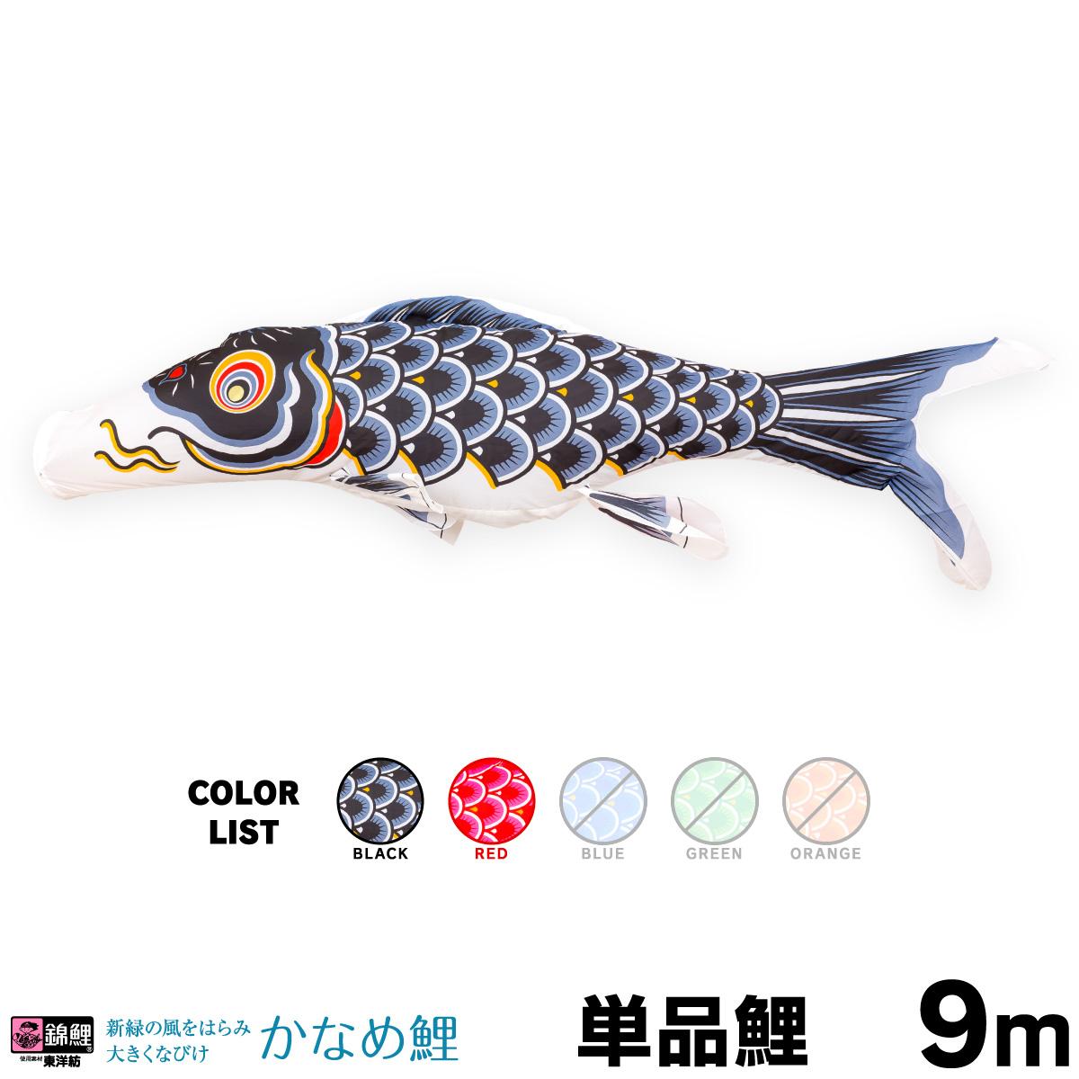 【こいのぼり 単品】 かなめ鯉 9m 単品鯉