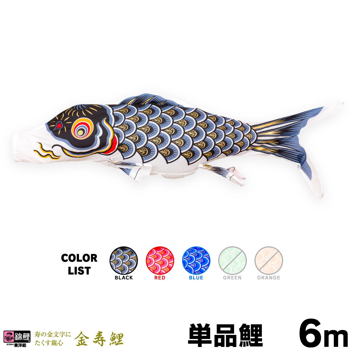 【こいのぼり 単品】 金寿鯉 6m 単品鯉