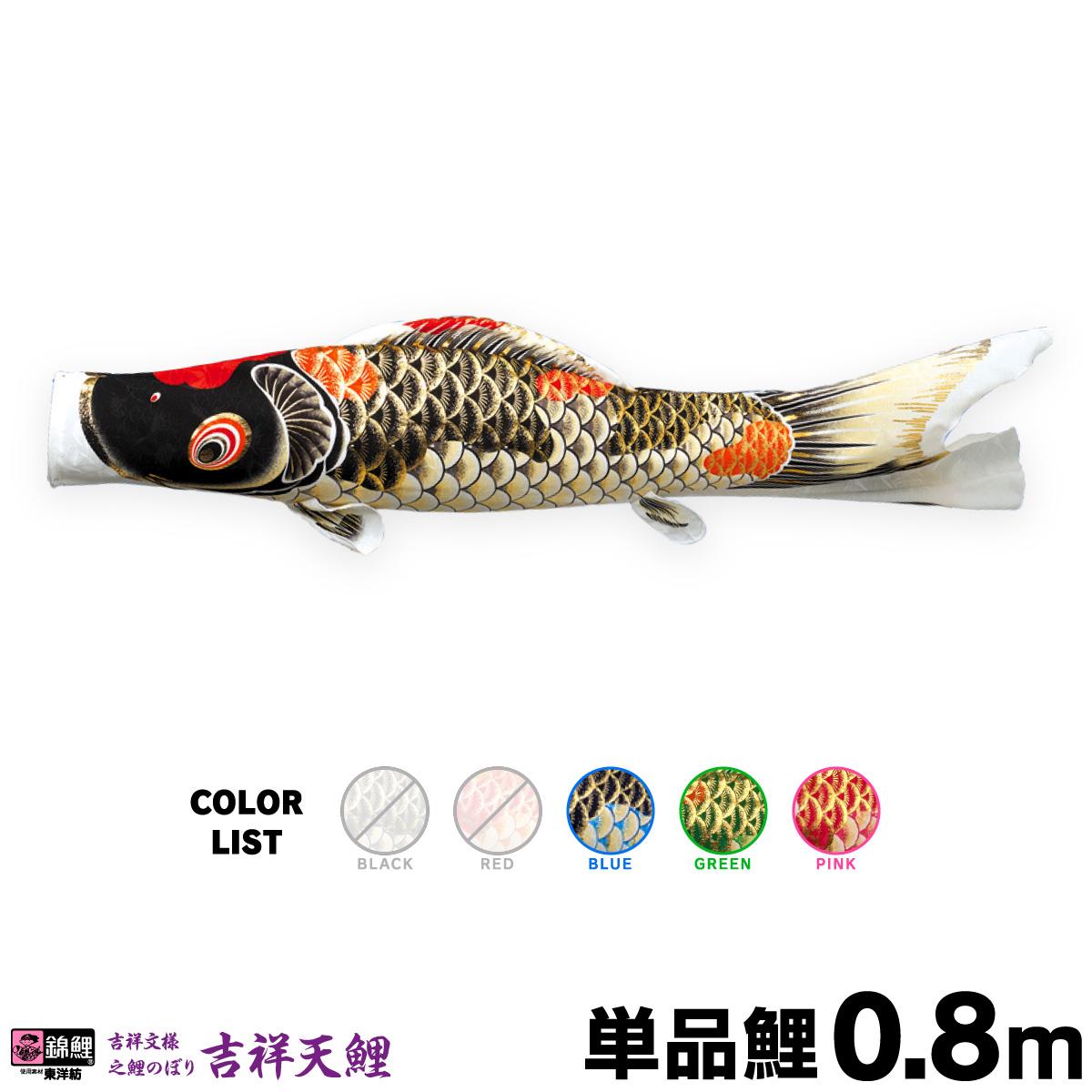 【こいのぼり 単品】 吉祥天 0.8m 単品鯉