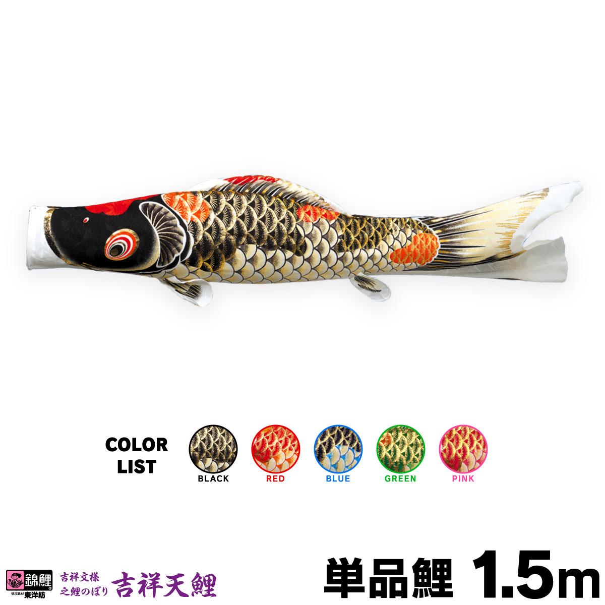【こいのぼり 単品】 吉祥天 1.5m 単品鯉