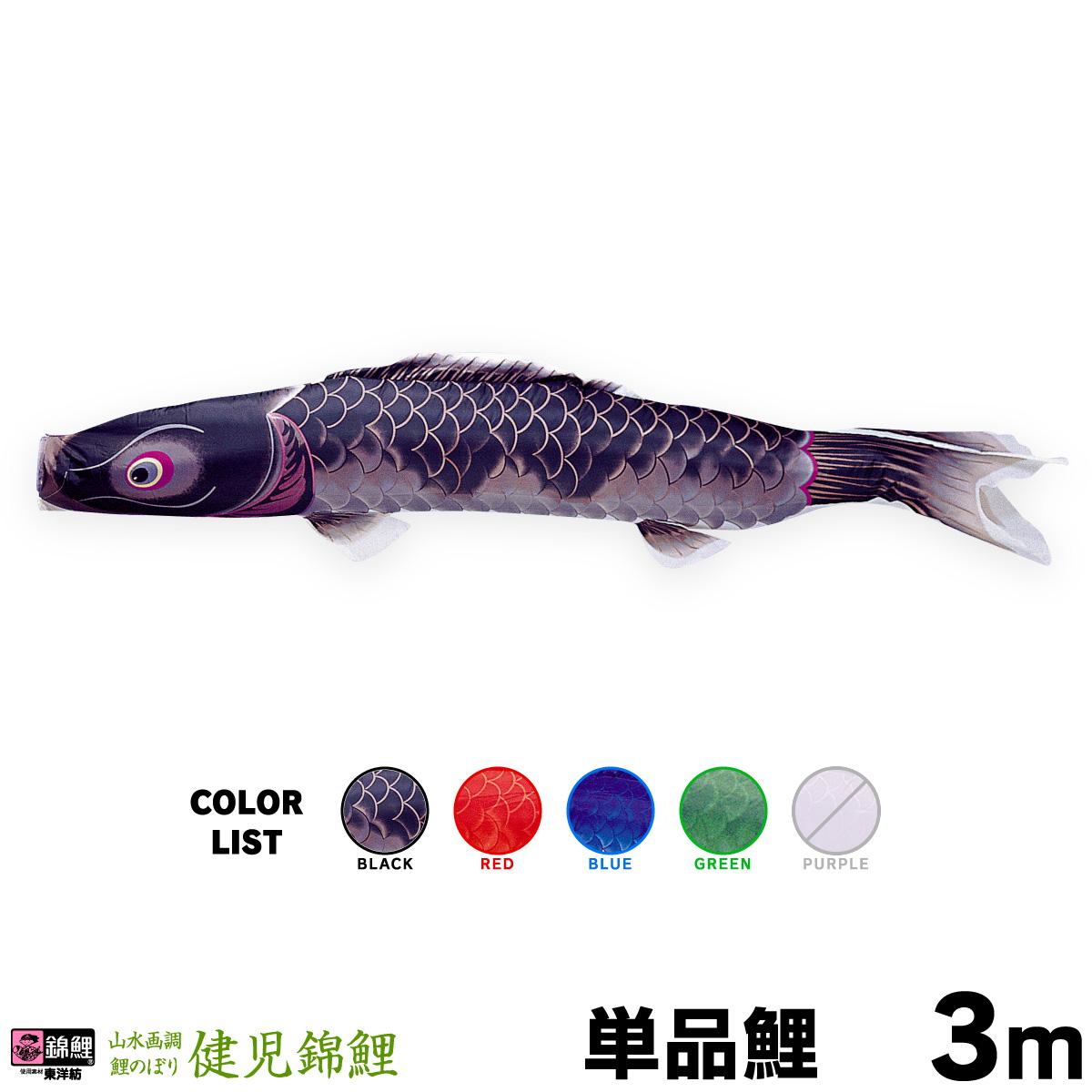 【こいのぼり 単品】 健児錦鯉 3m 単品鯉