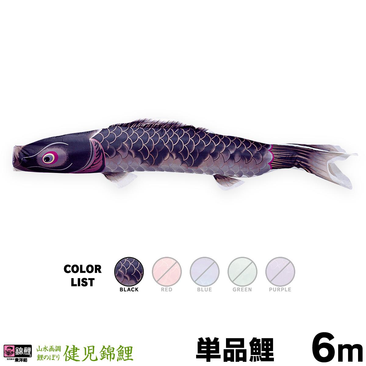 【こいのぼり 単品】 健児錦鯉 6m 単品鯉