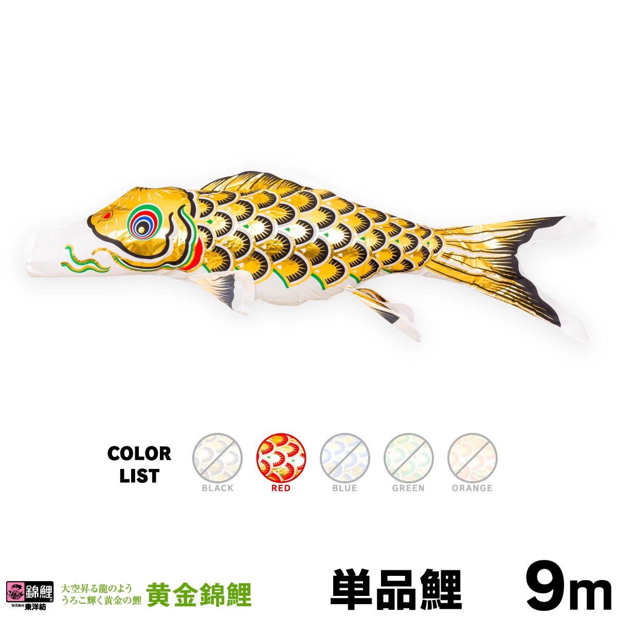 【こいのぼり 単品】 黄金錦鯉 9m 単品鯉