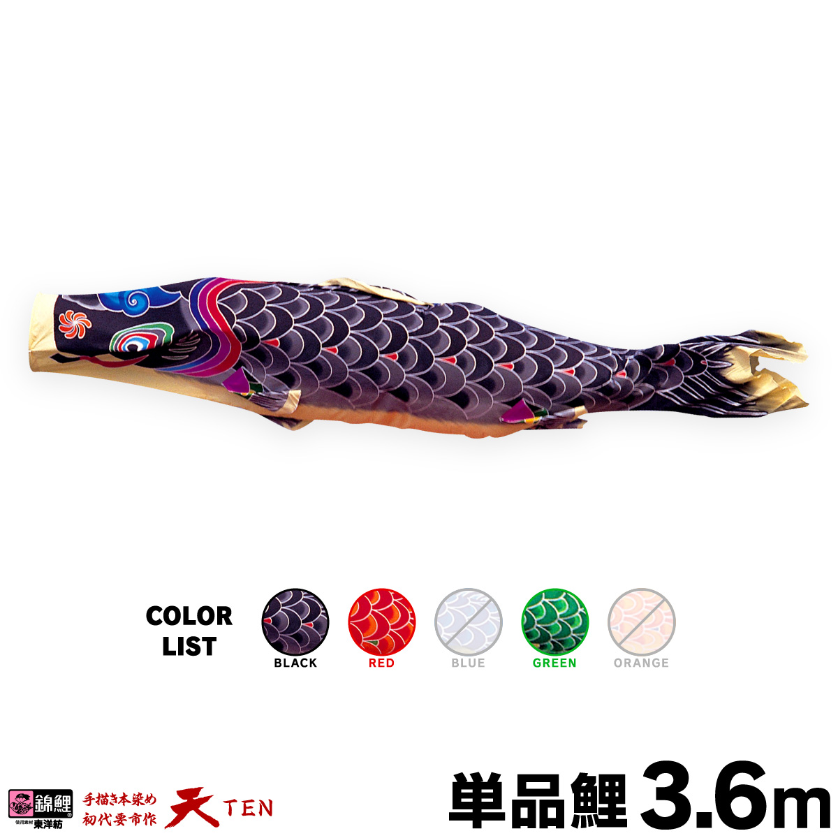 【こいのぼり 単品】 天 3.6m 単品鯉 黒 赤 緑