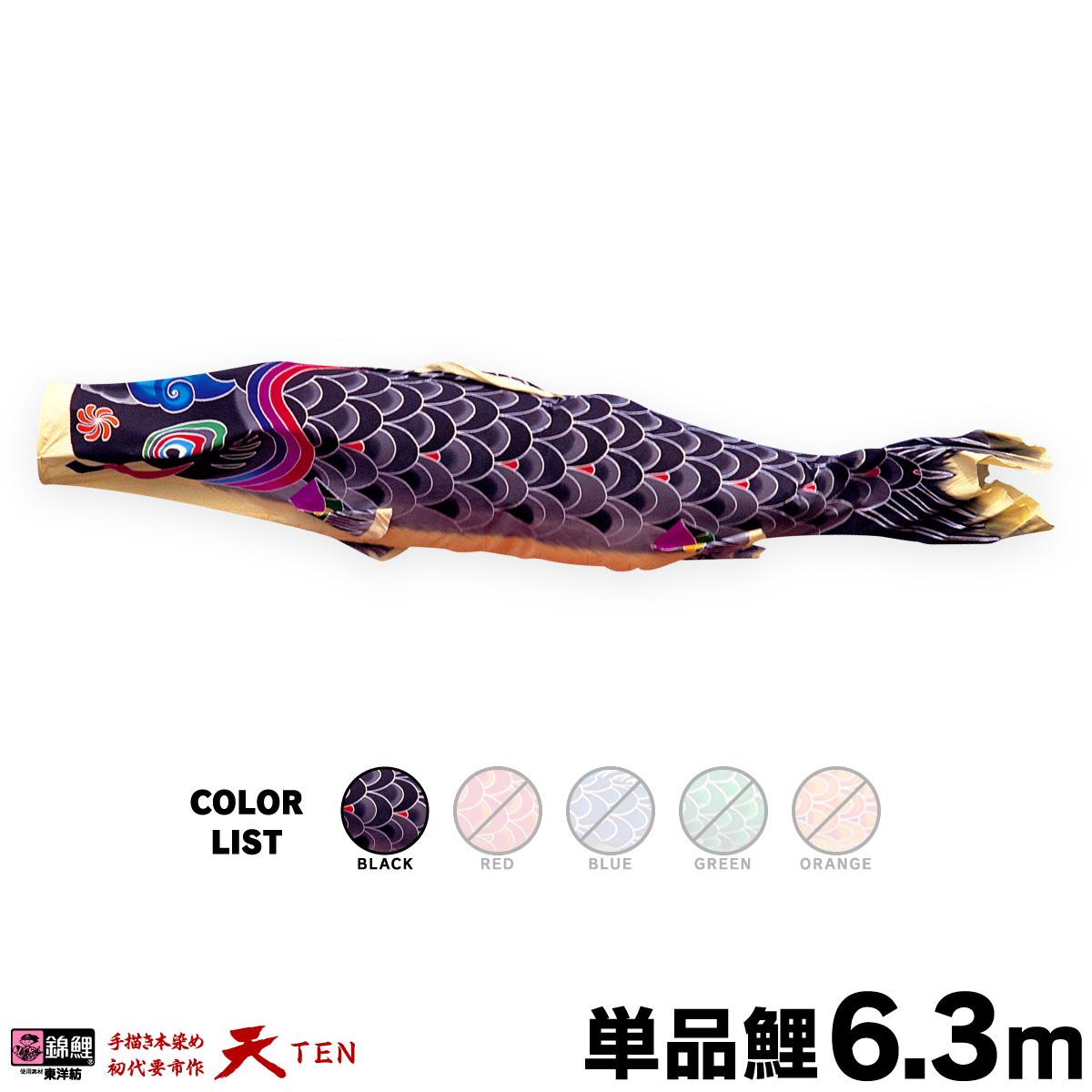 【こいのぼり 単品】 天 6.3m 単品鯉 黒