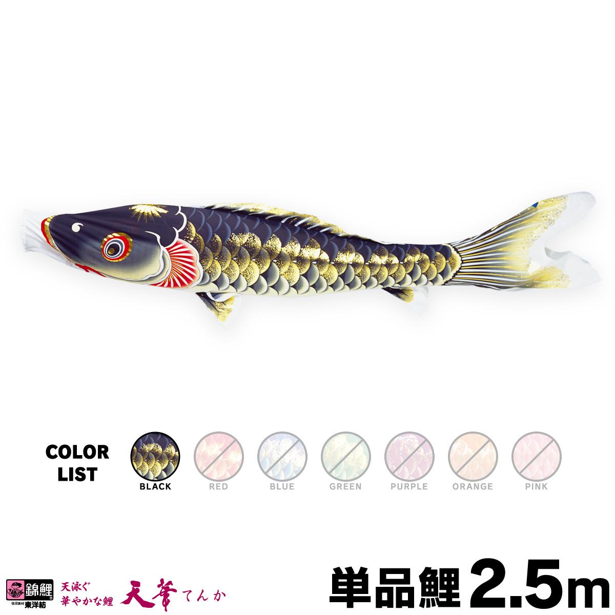 【こいのぼり 単品】 天華鯉 2.5m 単品鯉