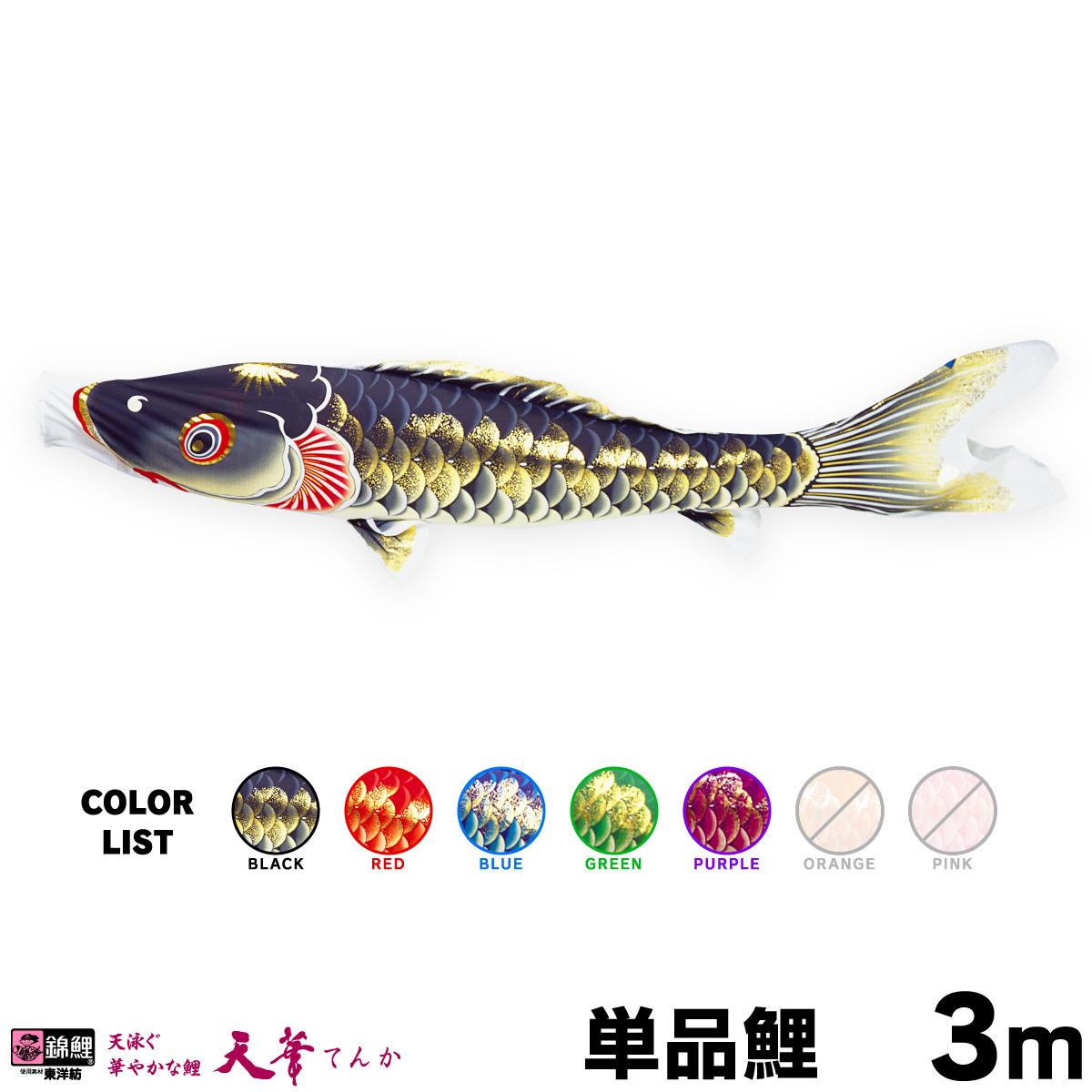 信用 こいのぼり 高価値 鯉のぼり 子鯉 単品の鯉のぼり販売 単品鯉 天華鯉 単品 3m