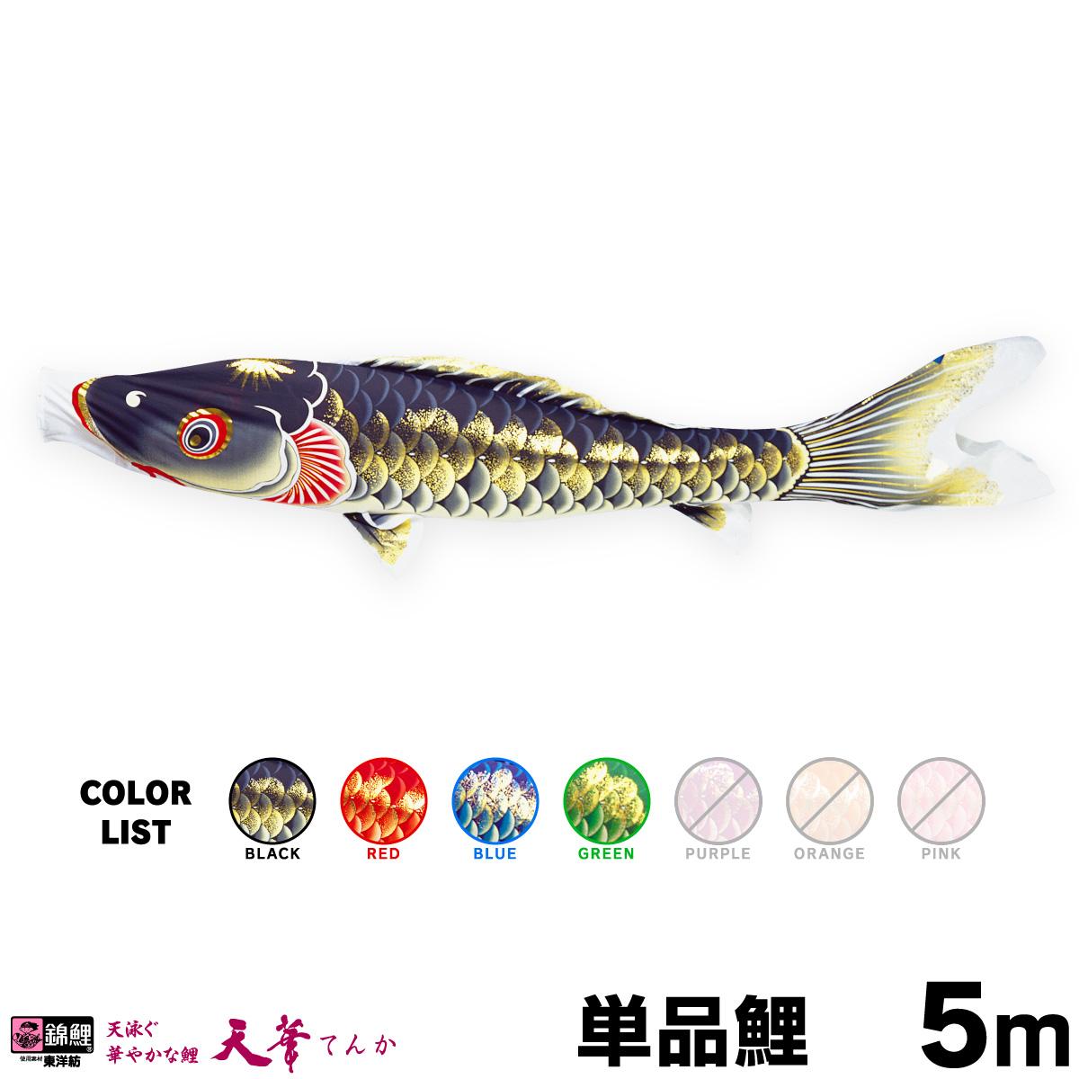 【こいのぼり 単品】 天華鯉 5m 単品鯉