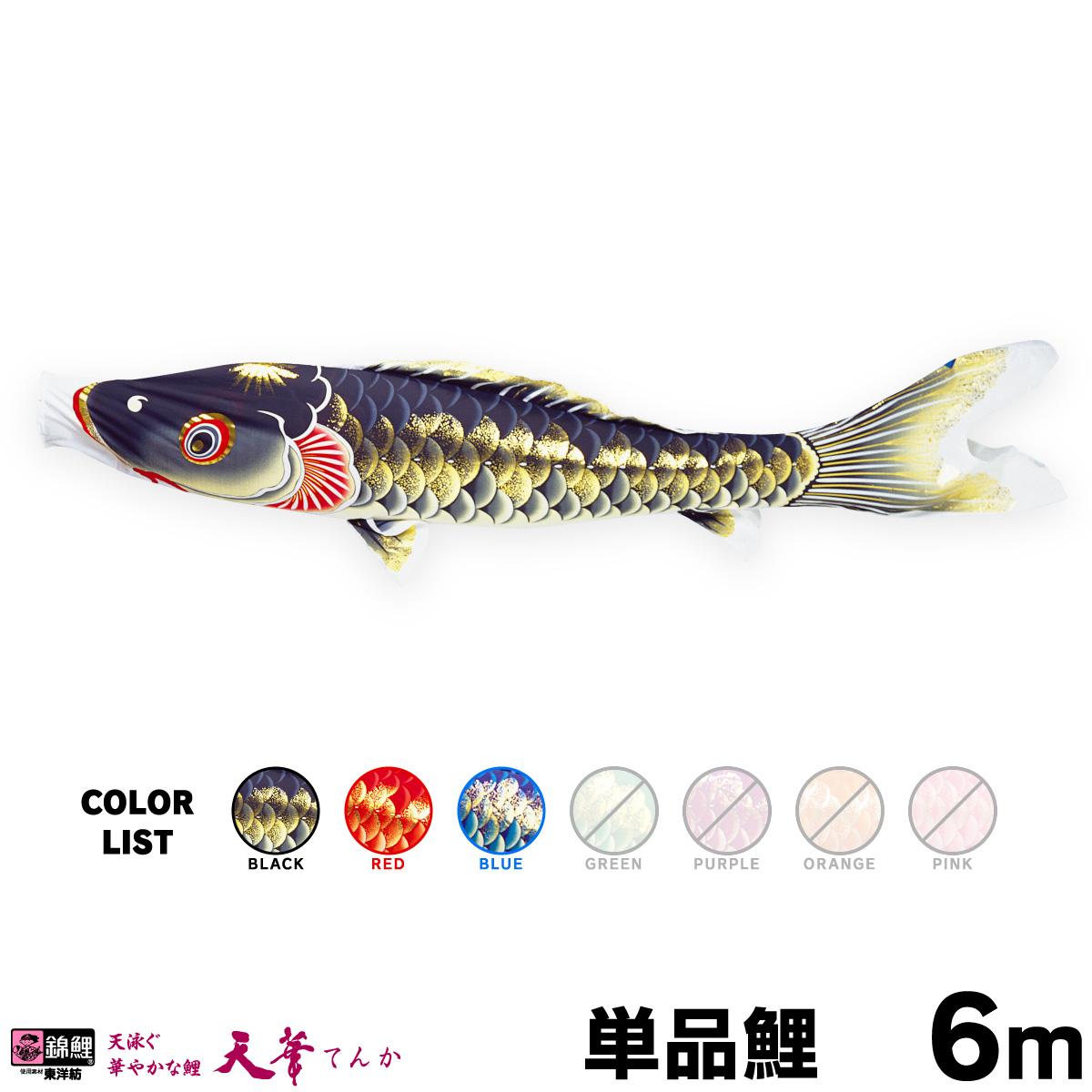 【こいのぼり 単品】 天華鯉 6m 単品鯉
