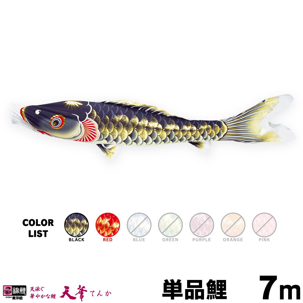 【こいのぼり 単品】 天華鯉 7m 単品鯉