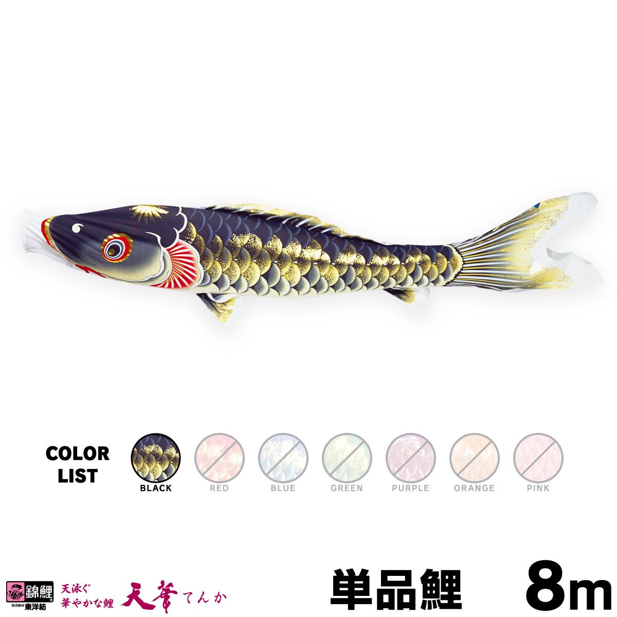 【こいのぼり 単品】 天華鯉 8m 単品鯉