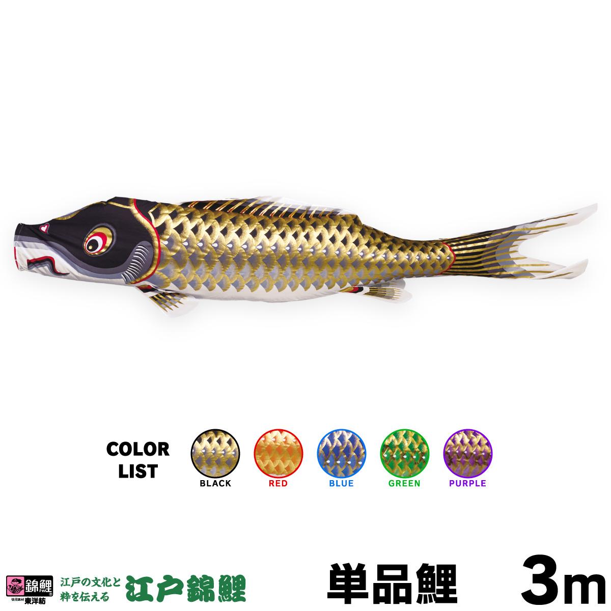 【こいのぼり 単品】 江戸錦鯉 3m 単品鯉