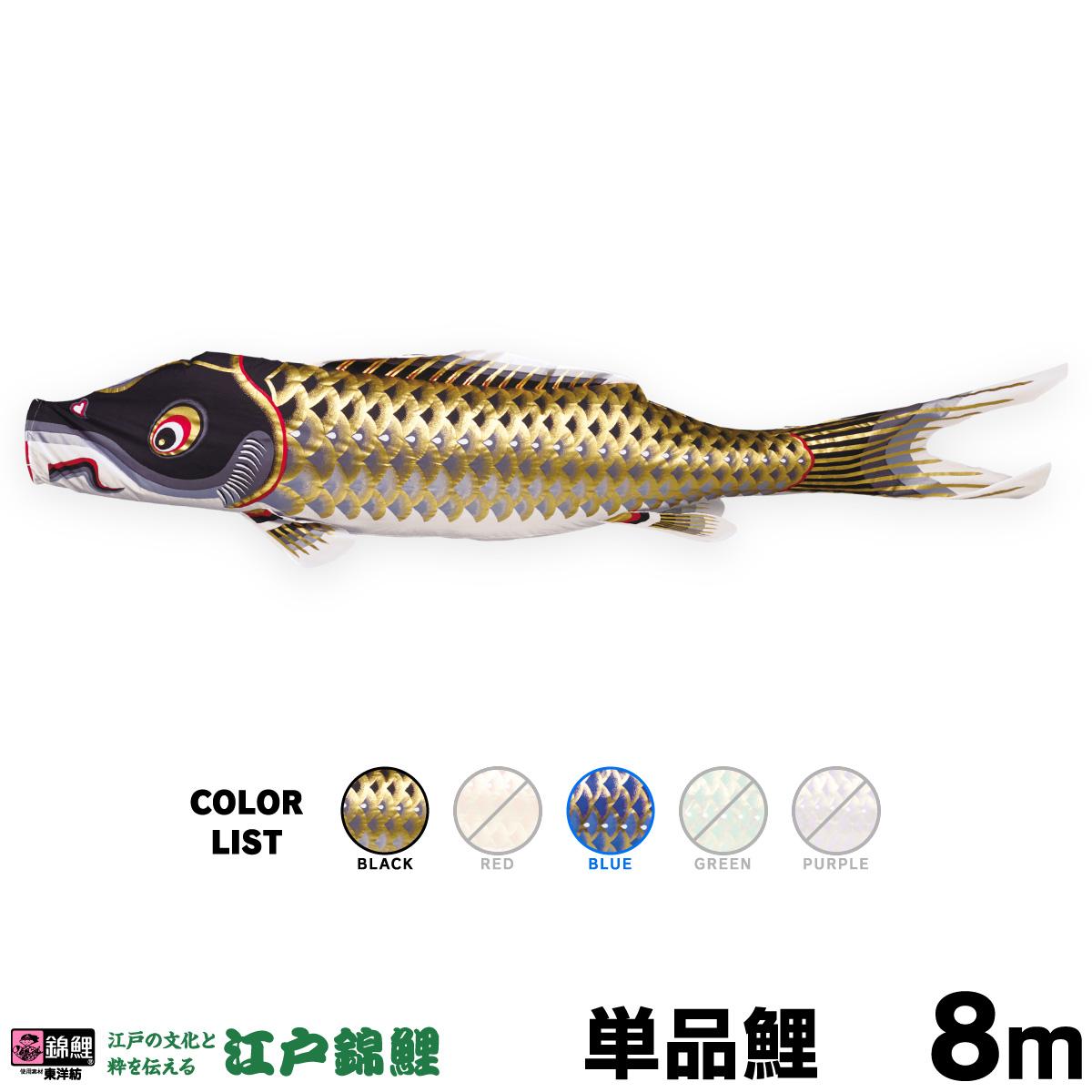 【こいのぼり 単品】 江戸錦鯉 8m 単品鯉