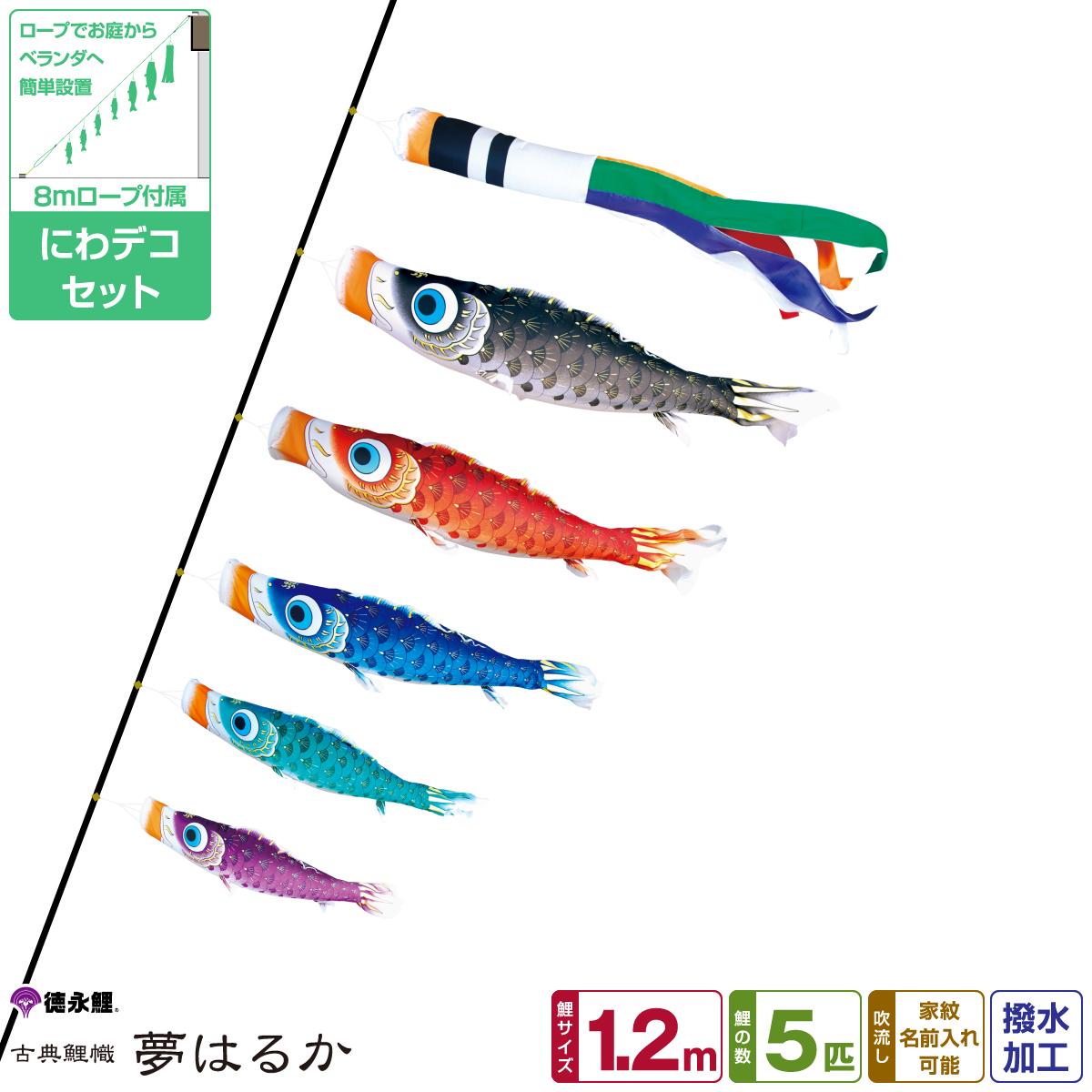 徳永鯉のぼり 夢はるか鯉 1.2m 8点セット にわデコセット 2019年初節句 端午の節句 こどもの日 こいのぼり
