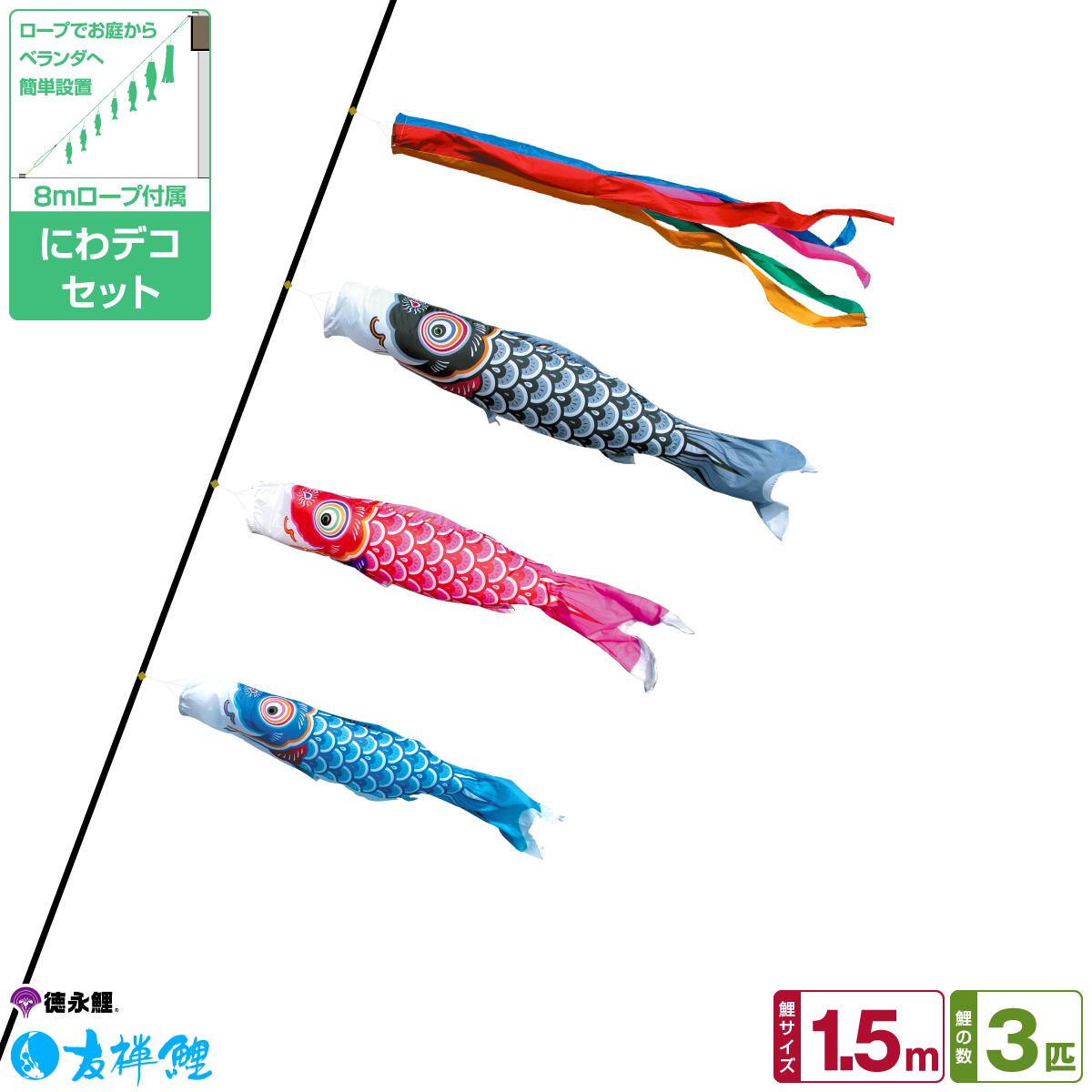 徳永鯉のぼり 友禅鯉 1.5m 6点セット にわデコセット 2019年初節句 端午の節句 こどもの日 こいのぼり