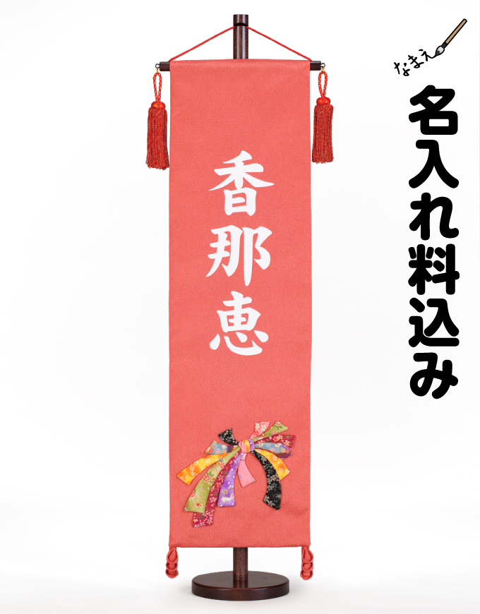 雛人形 ひな人形 雛 桃の節句 名前旗 お雛様 ミニ 「ちりめん【熨斗・茜色・大】」【2018年人気継続】 ●名入れ 掛け軸 親王飾り 三段飾り 収納飾り