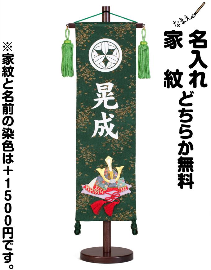 五月人形 【鯉のぼり】【こいのぼり】 名前旗 「縮緬金彩緑【かぶと・中】」 ●名入れ 掛け軸 鎧兜