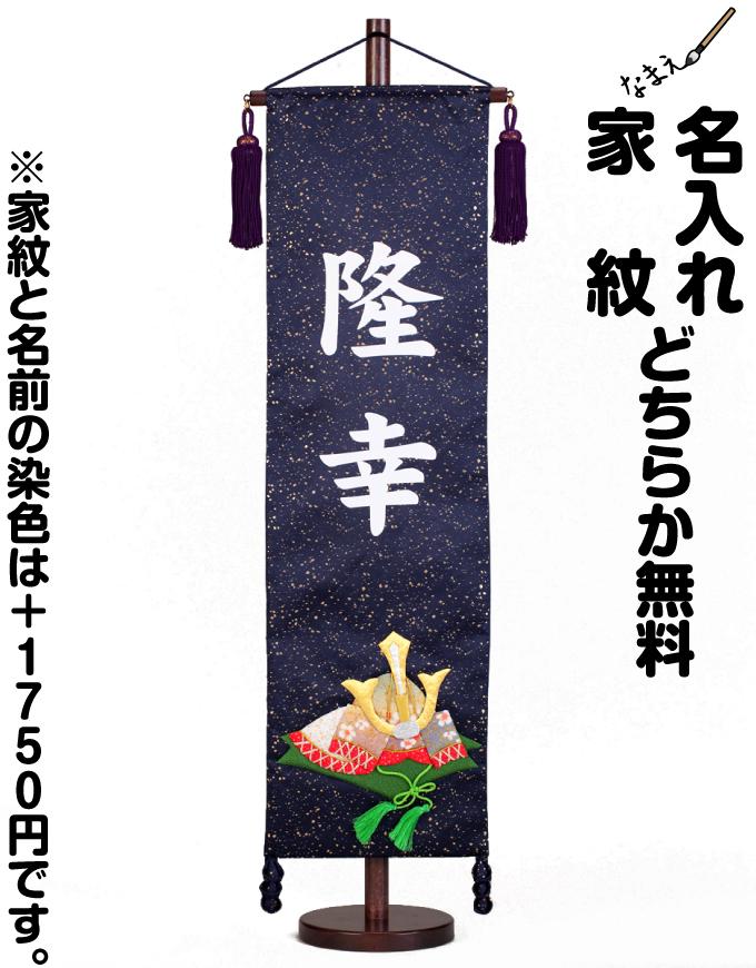 五月人形 【鯉のぼり】【こいのぼり】 名前旗 「金襴紺【かぶと・大】」 ●名入れ 掛け軸 鎧兜