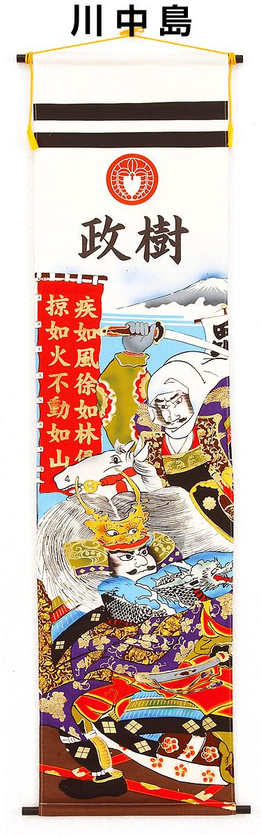 武者絵のぼり 節句幟 掛け軸【川中島の戦い・三大将】