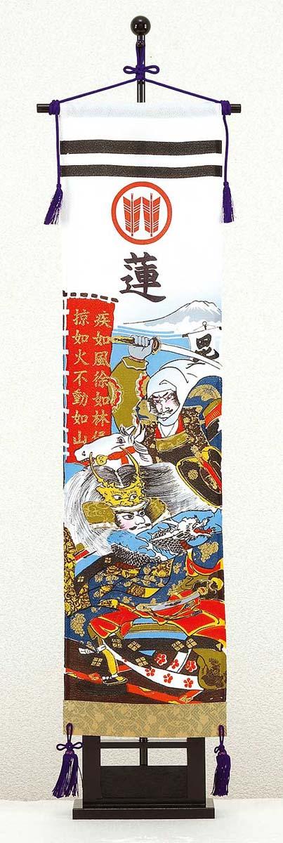 武者絵のぼり 節句幟 「掛け軸【ミニ川中島飾り台セット】」 ●